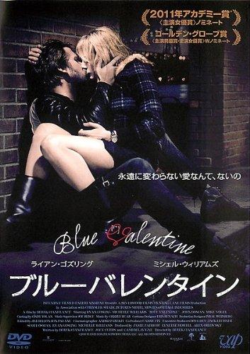 『ブルーバレンタイン』