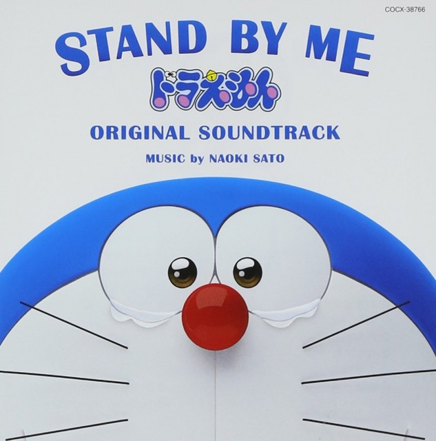 TAND BY ME ドラえもん ORIGINAL SOUNDTRACK Soundtrack