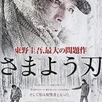 東野圭吾原作の作品をリメイク!『さまよう刃』感想・評価まとめ