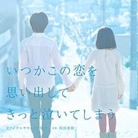 おすすめの恋愛ドラマランキングトップ10!思わず胸がきゅんとして、恋したくなる!