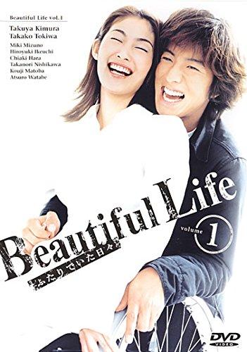 Beautiful Life 〜ふたりでいた日々〜