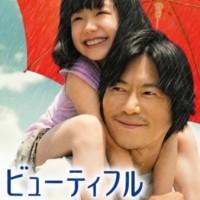 芦田愛菜もいじめの被害に。俳優、女優が受けた壮絶ないじめとは