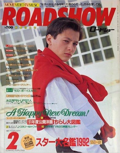 【雑誌】ロードショー ROADSHOW 1992年2月 表紙:エドワード・ファーロング(Edward Furlong)