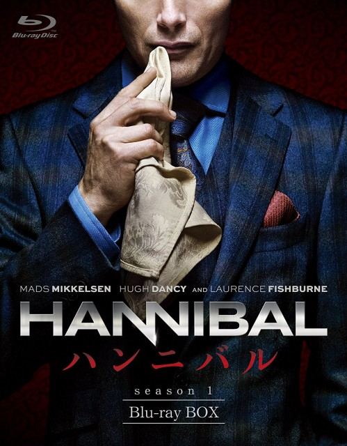 『HANNIBAL/ハンニバル』
