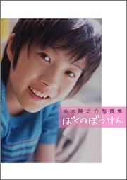 神木隆之介の写真集『ぼくのぼうけん』