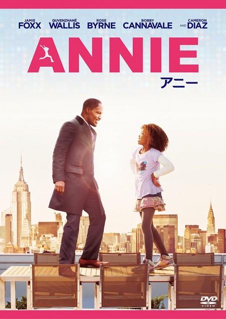『ANNIE:アニー』