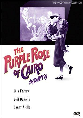 『カイロの紫のバラ』