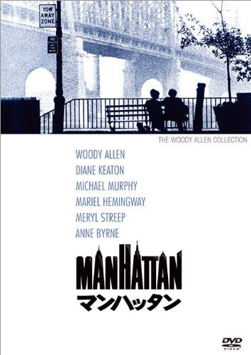 『マンハッタン』
