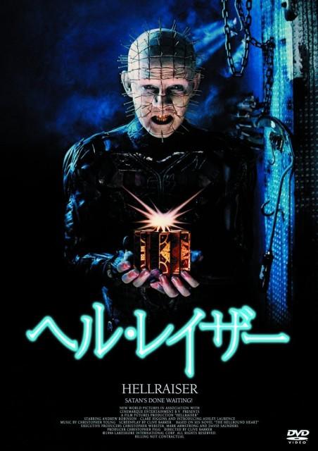 ヘル・レイザー(〇〇までにこれは観ろ! ) [DVD]