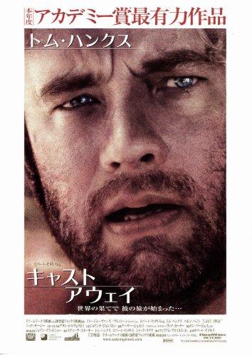 キャスト・アウェイ [DVD]
