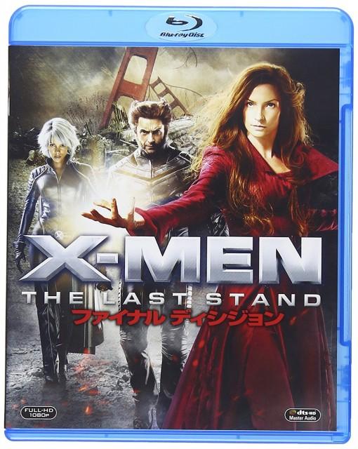 『X-MEN ファイナル・ディシジョン』