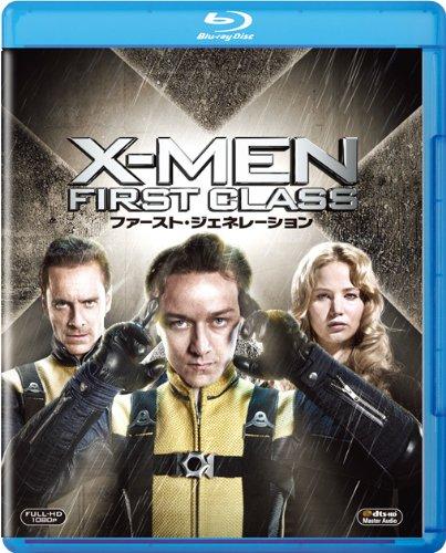 『X-MEN ファーストジェネレーション』