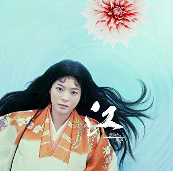 『江〜姫たちの戦国〜』上野樹里