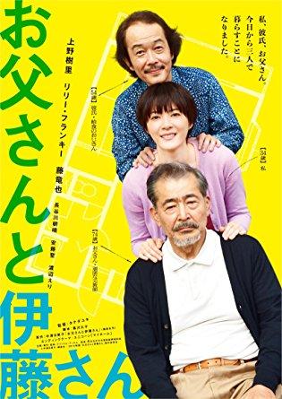 『お父さんと伊藤さん』上野樹里