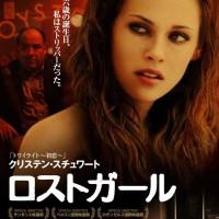 【画像】クリステンスチュワートが大女優になる10の理由!性格や髪型や復縁から分析
