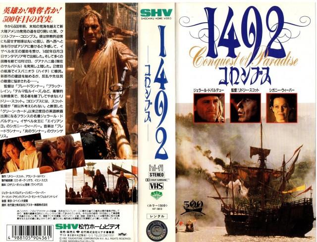 『1492 コロンブス』