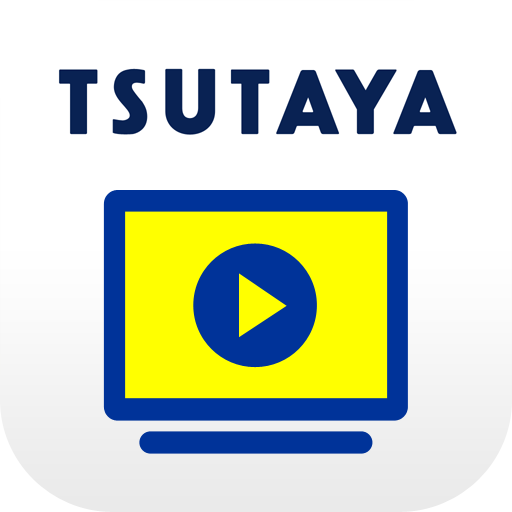 アプリ『TSUTAYA TV』