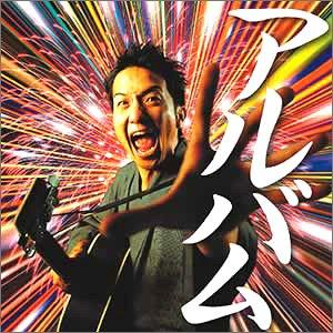 ギター侍のうた弐 ~完全保存盤~ (DVD付) CD+DVD 波田陽区  形式- CD