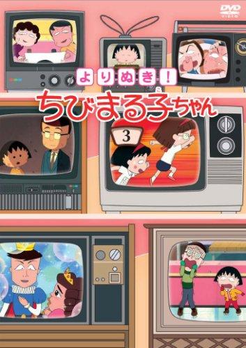 よりぬき! ちびまる子ちゃん(3) [DVD]