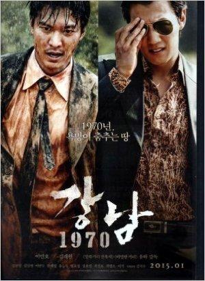 カンナム1970(江南1970) イ・ミンホ