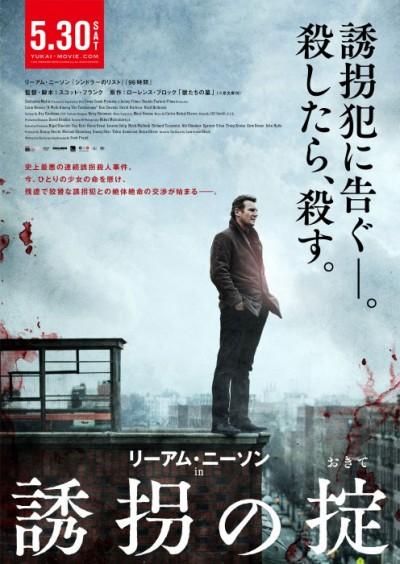 『誘拐の掟』ティザーポスター