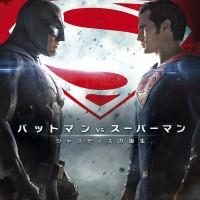 2016年公開『バットマンvsスーパーマン ジャスティスの誕生』が凄そう【予告・あらすじ・キャスト】