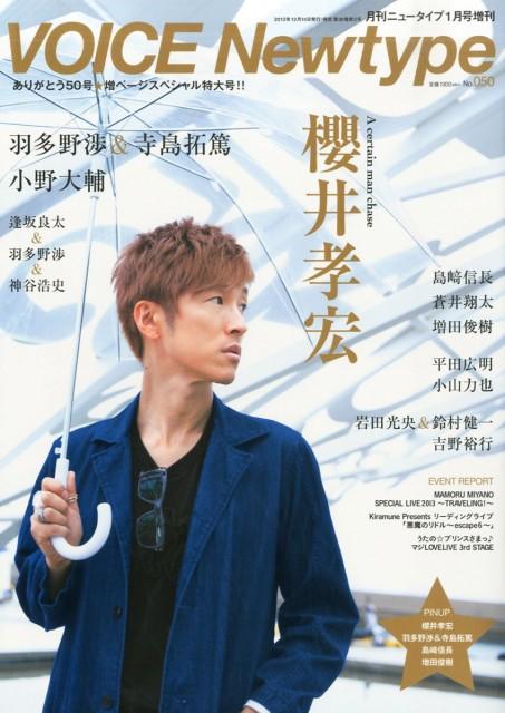 Voice Newtype (ボイス ニュータイプ) No.50 2014年 01月号 [雑誌]