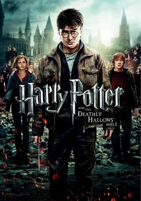 『ハリーポッターと死の秘宝』