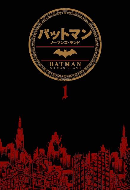 バットマン:ノーマンズ・ランド