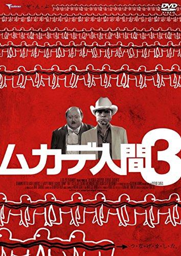 ムカデ人間3[DVD]