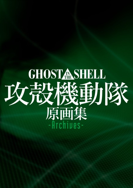 GHOST IN THE SHELL : 攻殻機動隊 原画集 -Archives-3