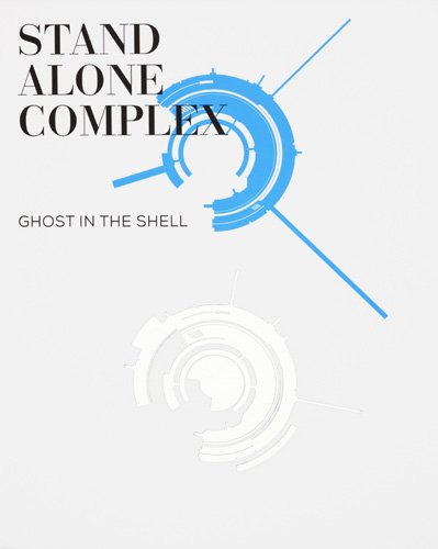 攻殻機動隊 STAND ALONE COMPLEX Blu-ray Disc BOX-SPECIAL EDITION (特装限定版)