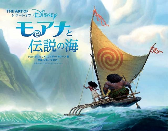 ジ・アート・オブ モアナと伝説の海- THE ART OF MOANA (CHRONICLE BOOKS)