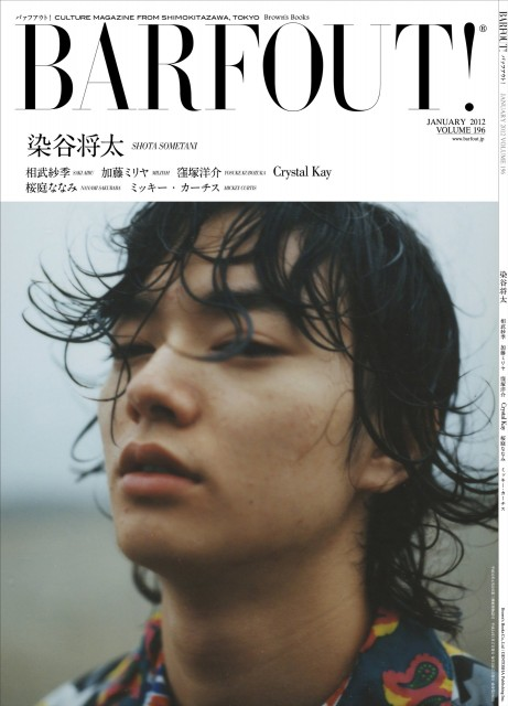 染谷将太の画像 p1_22
