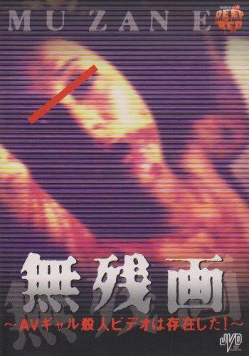 無残画~AVギャル殺人ビデオは存在した!~ [DVD]