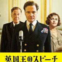 コリン・ファースおすすめ出演映画8選