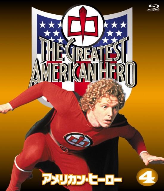 「アメリカン・ヒーロー」コンプリート・ブルーレイBOX Vol.4 [Blu-ray]