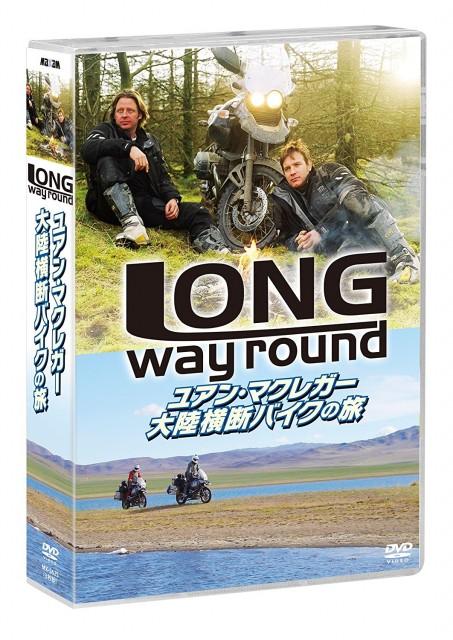 『ユアン・マクレガー 大陸横断バイク』