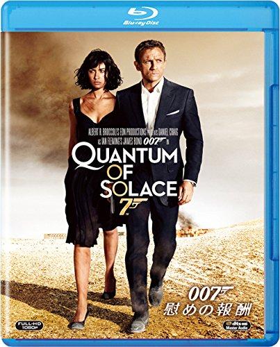 007:慰めの報酬