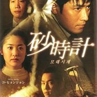韓国ドラマおすすめ35選
