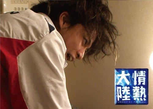 情熱大陸×小栗 旬 プレミアム・エディション [DVD]2