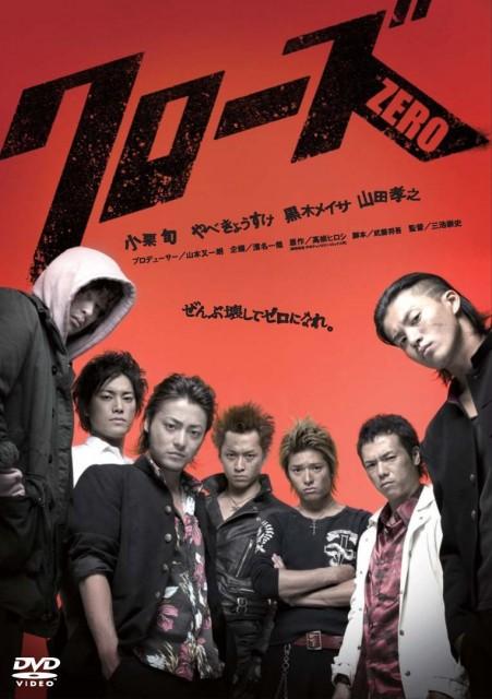 クローズZERO スペシャル・プライス [DVD]