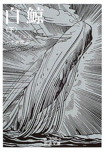 白鯨 下 (岩波文庫 赤 308-3)