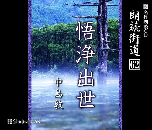 朗読CD 朗読街道(62)悟浄出世 中島敦