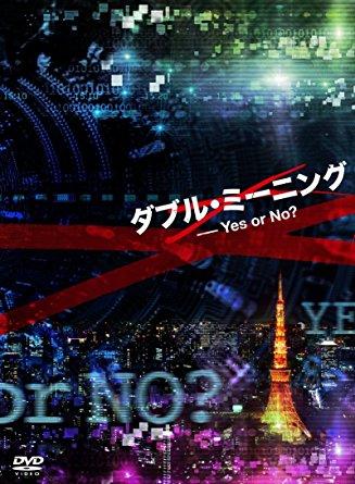 アンフェアダブル・ミーニング Yes or No