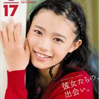 杉咲花が朝ドラ『とと姉ちゃん』に出演!【木暮武彦(シャケ)の娘】