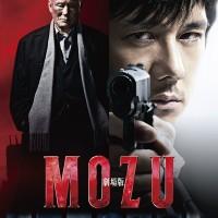『劇場版MOZU』あらすじ・キャスト・ネタバレ感想まで紹介【謎のダルマの正体を追え】