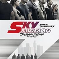 『ワイルド・スピード SKY MISSION』主演俳優ポール・ウォーカーの死を乗り越えての公開!【ネタバレ注意】