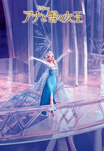 アナと雪の女王:エルサ3