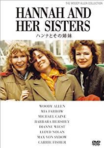『ハンナとその姉妹』